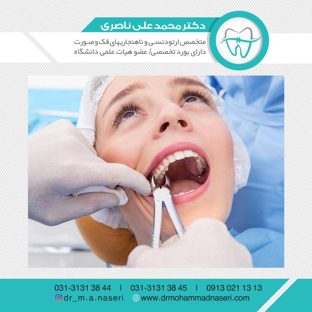 ارتودنسی و کشیدن دندان