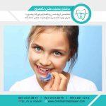 ارتودنسی متحرک در کودکان
