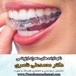 نگهدارنده ارتودنسی دندان نامرئی
