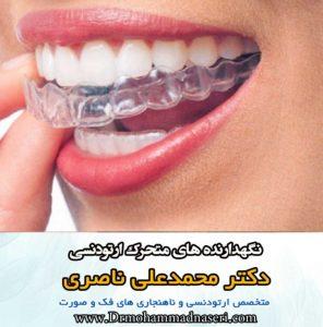 نگهدارنده ارتودنسی دندان